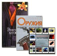 Подарок современному мужчине (комплект из 2 книг)