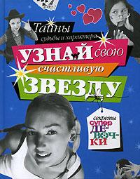Zakazat.ru: Узнай свою счастливую звезду. Тайны судьбы и характера. Рената Бардина