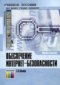 Обеспечение интернет-безопасности