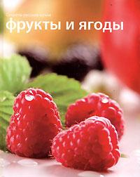 Фрукты и ягоды ( 5-8029-1361-4 )