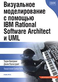 Визуальное моделирование с помощью IBM Rational Software Architect и UML. Терри Кватрани, Джим Палистрант