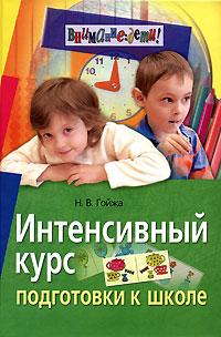 Книга Интенсивный курс подготовки к школе