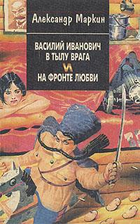 Обложка Василий Иванович в тылу врага и на фронте любви