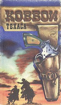 Ковбои Техаса