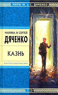 Книга Казнь