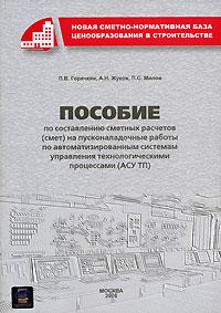 УПБС-2001 СКАЧАТЬ БЕСПЛАТНО