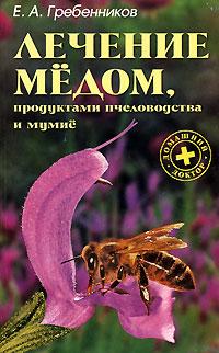 Лечение медом, продуктами пчеловодства и мумие