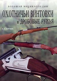 Охотничьи винтовки и дробовые ружья. Большая энциклопедия. А. Е. Хартинк