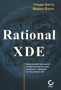 Rational XDE. Уэнди Боггс, Майкл Боггс
