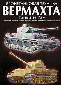 Бронетанковая техника Вермахта. Д. А. Тарас