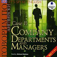Let's Speak English: Case 2: Company Departments and Managers / Говорим по-английски. Урок 2. Структура и управление компании (аудиокнига MP3)