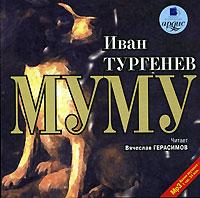 Муму (аудиокнига MP3)