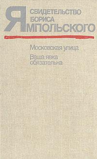 Свидетельство Бориса Ямпольского. Московская улица. Ваша явка обязательна