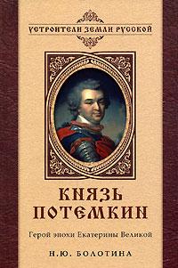 Князь Потемкин. Герой эпохи Екатерины Великой