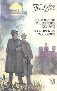 Из записок о Шерлоке Холмсе. Из морских рассказов