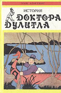 Книга История Доктора Дулитла