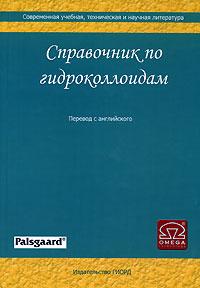 Справочник по гидроколлоидам ( 5-98879-033-X )