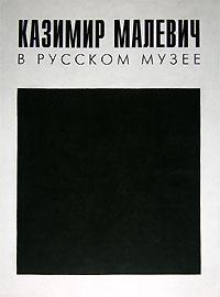 Казимир Малевич в Русском музее