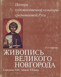 Живопись Великого Новгорода. Середина XIII - начало XV века