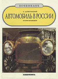 Автомобиль в России