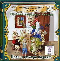Волк и семеро козлят (аудиокнига CD)