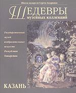 Шедевры музейных коллекций. Казань.