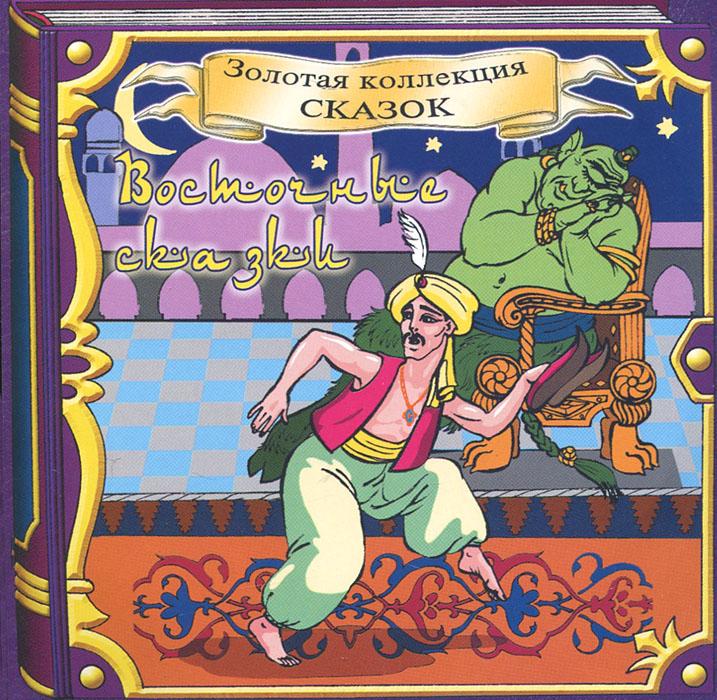 Восточные сказки (аудиокнига CD) ( ДТ3-56, 4615254642041 )