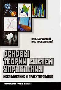 Основы теории систем управления. Исследование и проектирование ( 5-256-01633-4 )