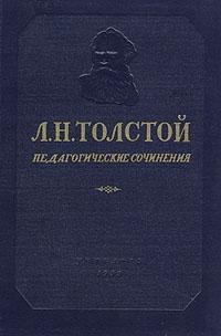 Л. Н. Толстой. Педагогические сочинения