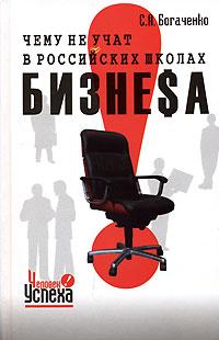 Чему не учат в российских школах бизнеса12296407Если вы считаете, что ваши таланты и возможности могут быть реализованы более полно, и готовы поработать для того, чтобы раскрыть себя, честолюбивого, успешного и настоящего, эта книга не зря попала вам в руки, она для тех, кто хочет добиться в жизни большего, не просто устроиться на хорошую высокооплачиваемую и интересную работу, максимально раскрыться в своей профессиональной деятельности, построить свою судьбу своими руками. С нашей помощью вы сможете правильно оценить свои возможности, ознакомитесь с наиболее перспективными и престижными направлениями и отраслями, в которых можно сделать карьеру. Вы узнаете о том, как показать себя наиболее выигрышно при устройстве на работу, что нужно сделать, чтобы стать незаменимым, но не засидеться на одном месте, а продвигаться по служебной лестнице. Приведены некоторые сведения о том, как правильно собрать команду единомышленников, создать сплоченный коллектив, выжить в среде коллег-интриганов и начальника-самодура, почерпнуть из опыта...