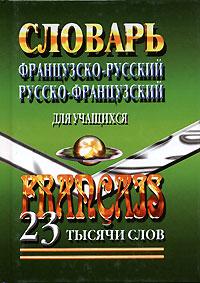 Французско-русский, русско-французский словарь для учащихся 23 тысячи слов