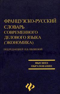 Французско-русский словарь современного делового языка (экономика)