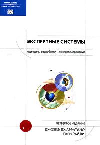Экспертные системы. Принципы разработки и программирование (+ CD-ROM)