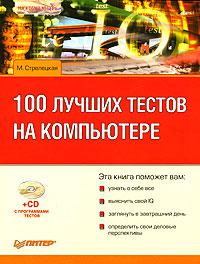 100 ������ ������ �� ���������� (+ CD-ROM)
