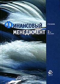 Книга Финансовый менеджмент
