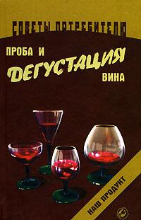 Проба и дегустация вин
