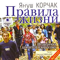 Правила жизни (аудиокнига MP3). Януш Корчак