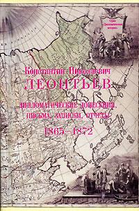 Дипломатические донесения, письма, записки, отчеты 1865-1872
