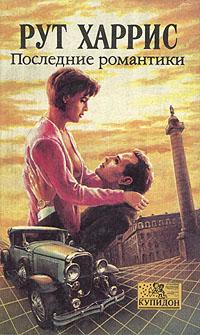 Последние романтики