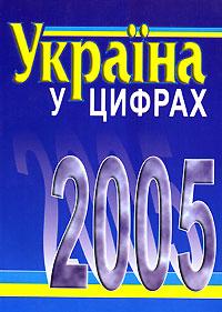 Украiна у цифрах. 2005