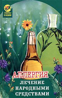 Аллергия. Лечение народными средствами