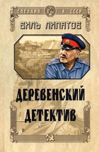 Zakazat.ru: Деревенский детектив. Виль Липатов