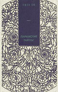 Парижские тайны. В двух томах. Том 1