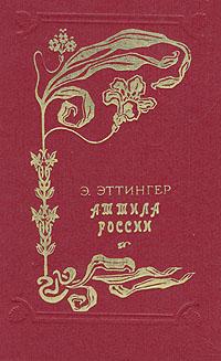Аттила России