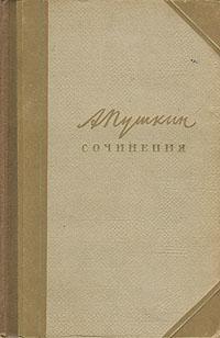 А. С. Пушкин. Сочинения в трех томах. Том 1
