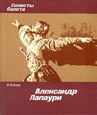 Александр Лапаури
