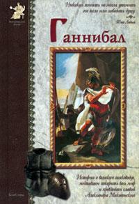 Ганнибал ( 5-7793-1096-3 )