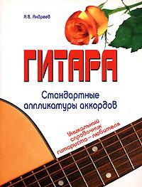 Гитара. Стандартные аппликатуры аккордов ( 978-985-6807-44-5 )