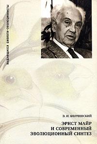 Эрнст Майр и современный эволюционный синтез ( 5-87317-245-5 )