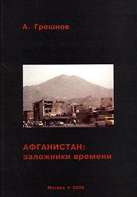 Афганистан. Заложники времени ( 5-87317-318-4 )